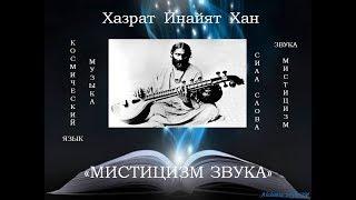 31. Хазрат Инайят Хан ''Мистицизм звука'', 2 ч.  , гл. 13 Целительная сила музыки.
