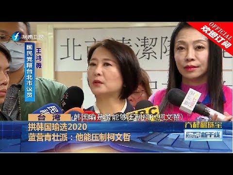 《海峡新干线》拼韩国瑜选2020 蓝营青壮派:他能压制柯文哲  20190203