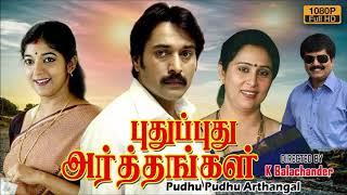 Keladi Kanmani - Pudhu Pudhu Arthangal