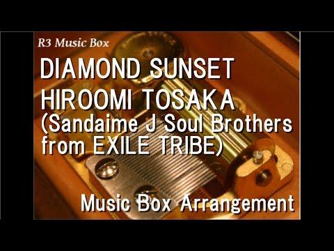 DIAMOND SUNSET/HIROOMI TOSAKA(Sandaime J Soul Brothers From EXILE TRIBE) [Music Box]