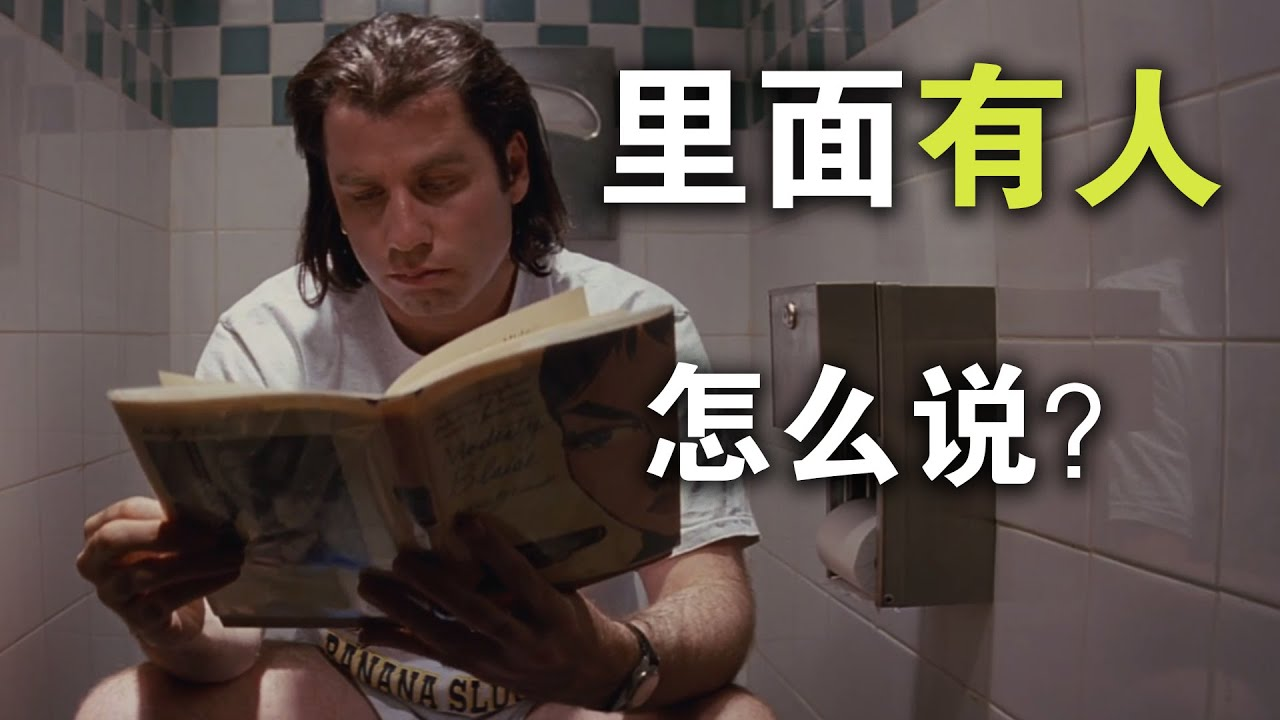 3种说洗手间,试衣间有人的英语表达