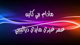 أغنية مسلسل زهر و مرشة مع الكلمات khawla kharbouch