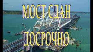 Запускают Керченский мост 16 мая на рассвете!