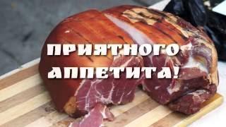 Простой рецепт сырокопченого мяса, окорок свиной в коптильне холодного копчения своими руками