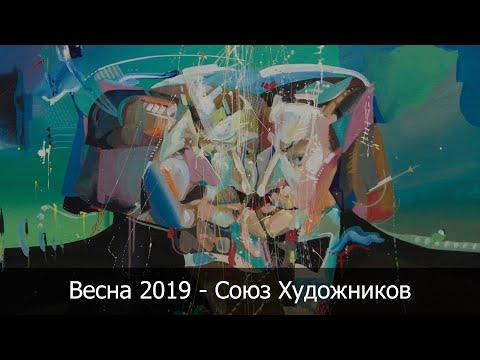Выставка Весна 2019 - Союз Художников Санкт-Петербурга
