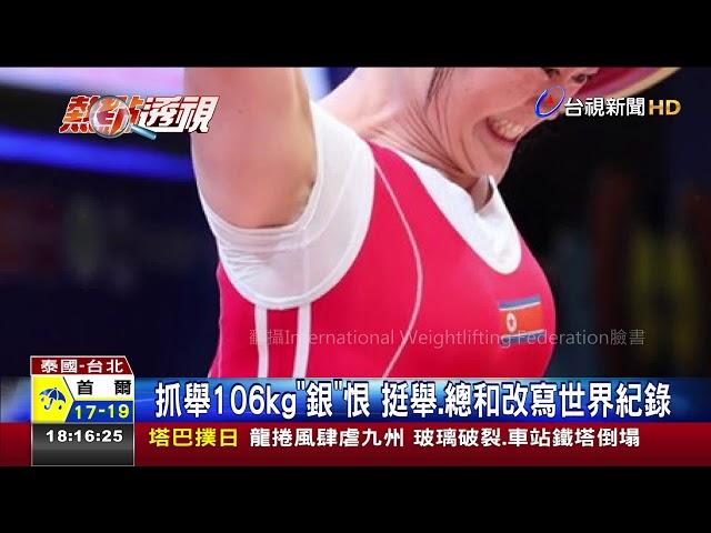 郭婞淳舉重世錦賽雙破紀錄奪2金1銀