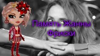 Клип-Память Жанны Фриски