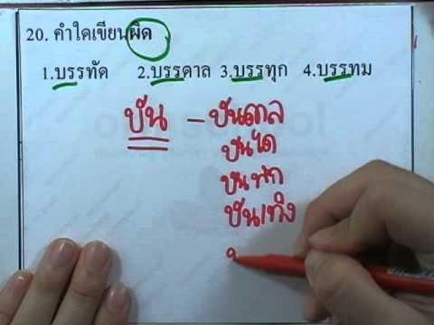 ข้อสอบเข้าม.1 : ภาษาไทย ชุด01 ข้อ20