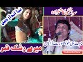 New remix Video Song Mere Rashke Qamar Singer Yasir Niazi Musa khelvi Shadi Program 2017