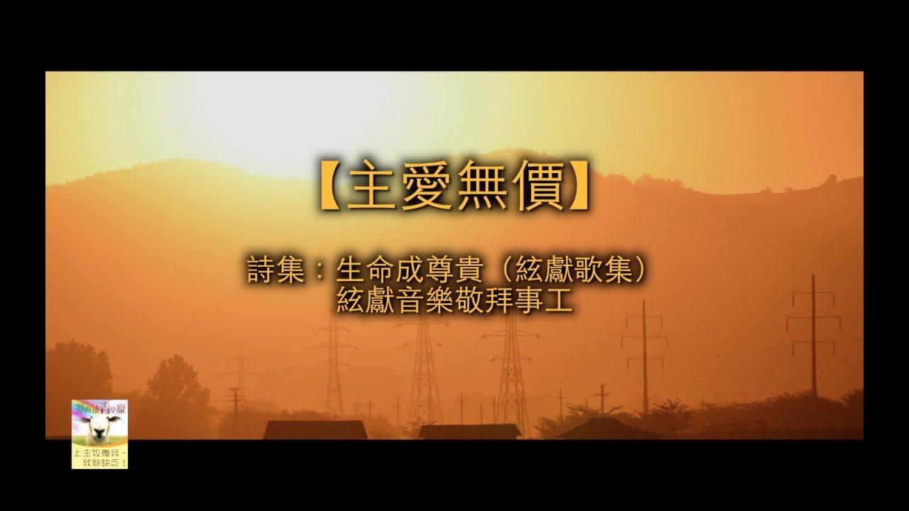 【青草原詩歌】主愛無價(粵)