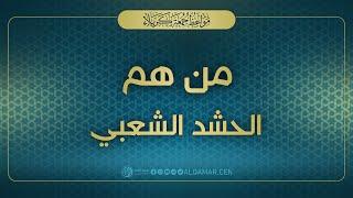 من هم الحشد الشعبي - السيد احمد الصافي