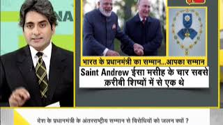 DNA: Russia honours PM Modi with Order of St Andrew for promoting strategic partnership