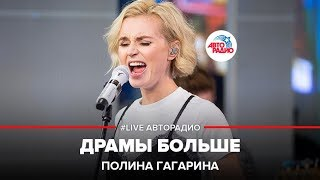 Полина Гагарина - Драмы Больше Нет (#LIVE Авторадио)
