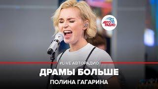 Download 🅰️ Полина Гагарина - Драмы Больше Нет (LIVE @ Авторадио) Mp3 and Videos