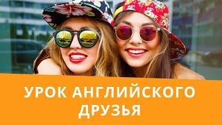 Онлайн курс | Разговорный английский | Друзья