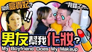 【男友幫我化妝】My Boyfriend Does My Makeup💄丨賈大夫最後崩潰了......😨