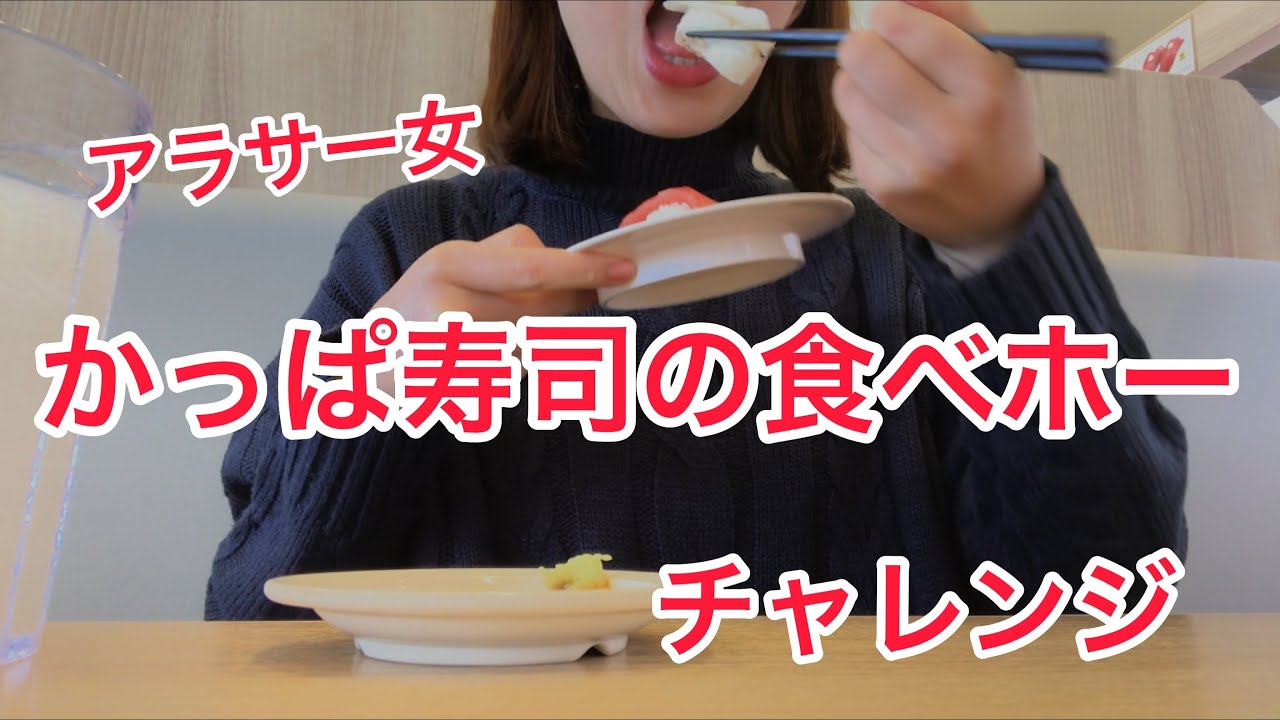 かっぱ 寿司 食べ 放題 大阪