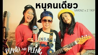 VARINZ x Z TRIP - หนูคนเดียว [ Cover by Piano7Pleng | feat. si-am ]
