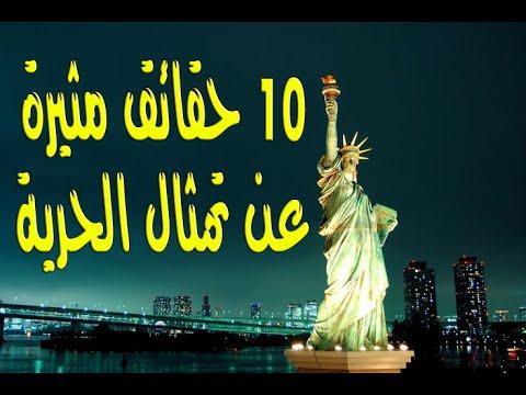10 حقائق مثيرة عن تمثال الحرية Hd Youtube