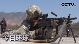 [今日环球]韩方:韩美防卫费分担谈判应维持现有协定框架| CCTV中文国际