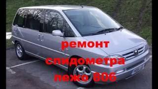 ремонт спидометра Peugeot 806