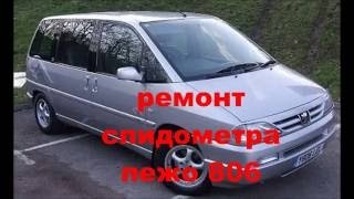 видео Пежо 406 ремонт спидометра. Руководство по ремонту Peugeot 406 (Пежо 406) 1996-1999 г.в. 8.1.7 Датчик привода спидометра