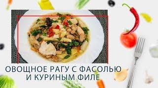 Скороварка. Овощное рагу с фасолью и куриной грудкой в ARC–QDL-514D