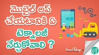 Mobile App Technologies in Telugu | Programming Languages for Mobile Applications
