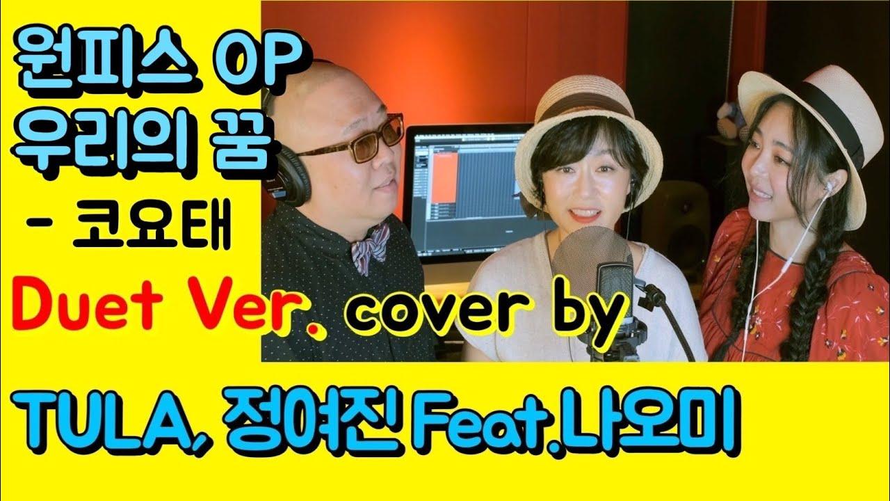 원피스OP '우리의 꿈 - 코요태' Duet ver. cover by TULA, 정여진. Feat  나오미