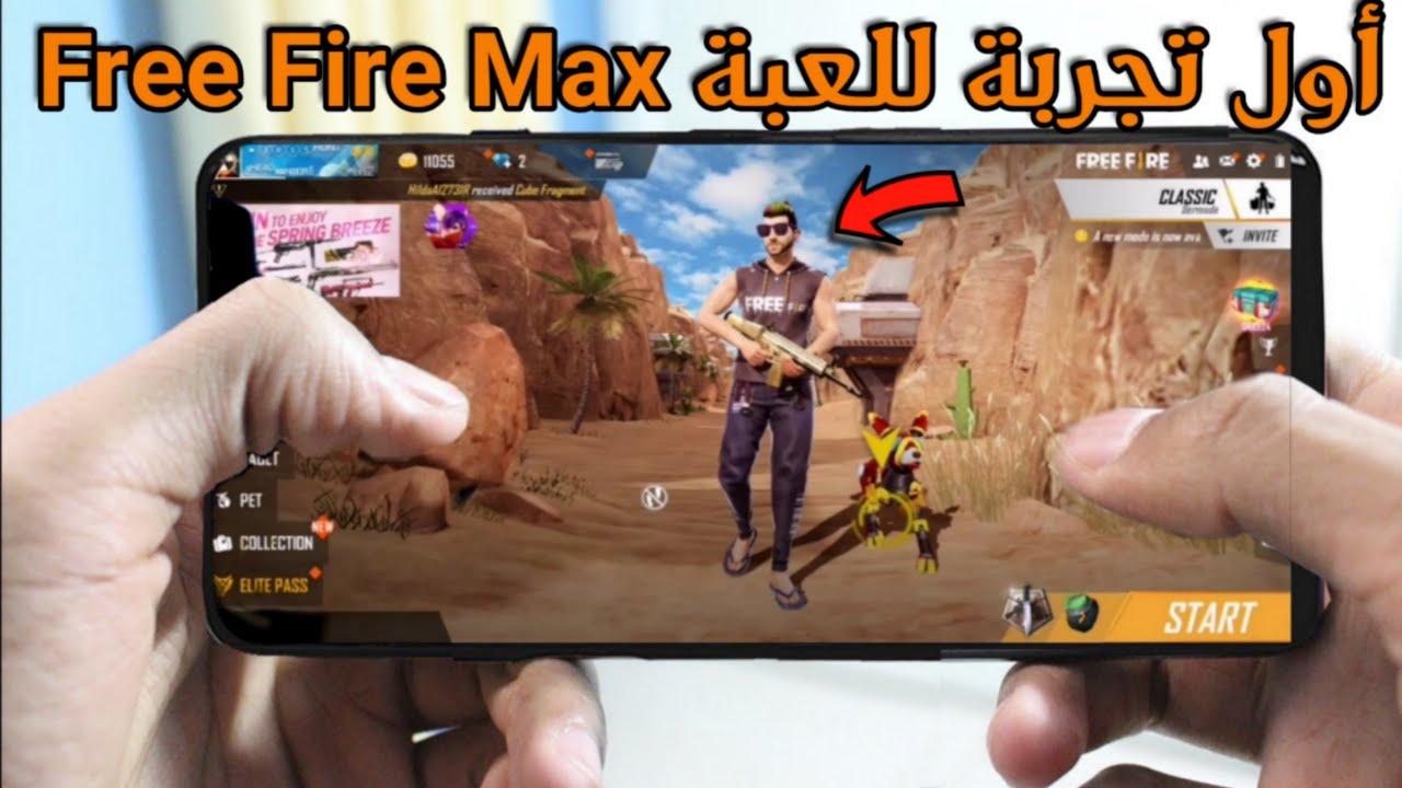 اول تجربة للعبة فري فاير ماكس Free Fire Max جرافيك QHD مع ...