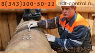 Визуально измерительный контроль Екатеринбург, Ивдель, Ирбит