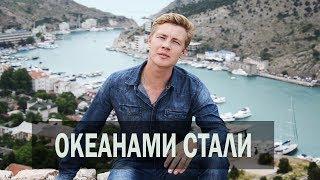 ДЕНИС БОЖОК - ОКЕАНАМИ СТАЛИ (ALEKSEEV)