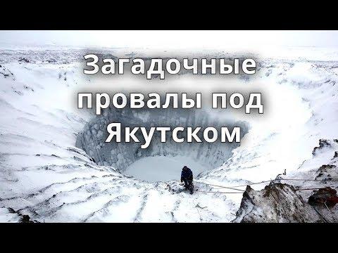 Загадочные провалы под Якутском тайна 2020