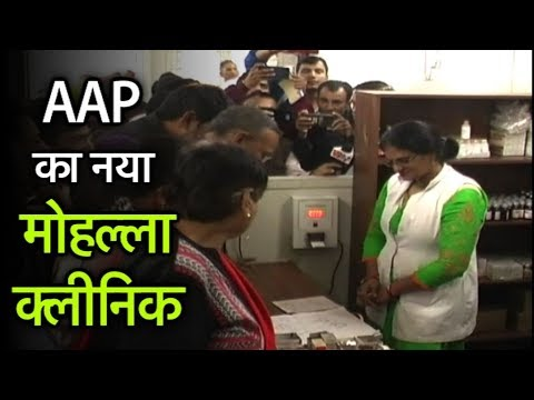 AAP का नया मोहल्ला क्लीनिक | ARVIND KEJRIWAL | AAM AADMI PARTY | Dilli Tak