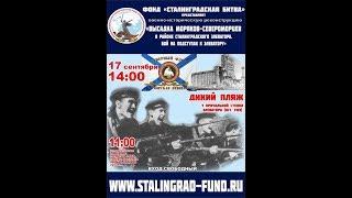 Реконструкция боя за сталинградский элеватор / Reconstruction of the battle for Stalingrad Elevator
