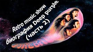 Retro music show - Биография Deep Purple (часть 2)