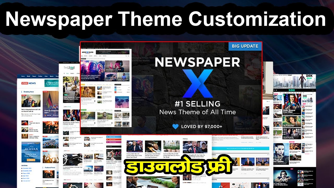 Download Newspaper Theme Customization Full Tutorial in Hindi 2020-21