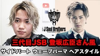 三代目JSB 登坂広臣さん風ヘアセット!! 【サイドパートウェーブパーマ編】