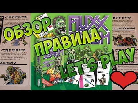 Fluxx зомби настольная игра. Самый лучший обзор, объяснение правил и процесс игры
