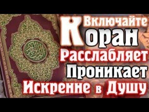 ЯСИН СУРА 36 ОТ СГЛАЗА И ПОРЧИ КРАСИВОЕ ЧТЕНИЕ КОРАНА Surah Ya Sin By Mishary Al Afasi Full 4K