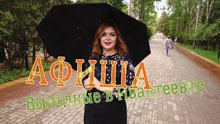 Афиша Ивантеевки на выходные 13-14 июля