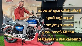 Honda H'ness CB 350 Malayalam Walkaround   Exhaust Note   Features   Specifications