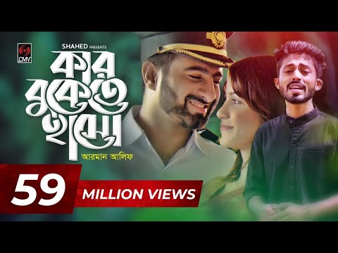 Kar Bukete Haso  Arman Alif  Sahriar Rafat   Music Video  New  2018