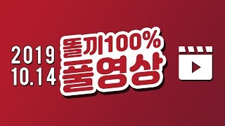 똘끼100% 리니지m 天堂M 데포3 니니지 참 재밌어~ 테베 꿀잼예상~ 가즈아 2019 10.14 LIVE
