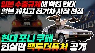 일본 수출규제에 빡친 현대, 일본 제치고 전기차 시장 선점! 현대 포니 쿠페 현실판 백투더퓨처 공개 l Pony Coupe Electric Car [ENG SUB]