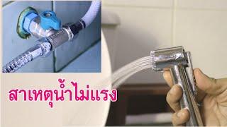สาเหตุน้ำเข้าโถชักโครกช้า-สายฉีดชำระไม่แรง(Replacing toilet water supply line)