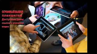 планшет купить в м видео(, 2014-11-08T13:51:56.000Z)