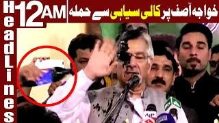 Black Ink thrown at Khawaja Asif in Sialkot - Headlines 12 AM - 11 March 2018 - Express News