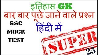 GS Online mock test for SSC in hindi
