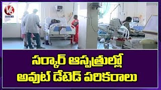Outdated Equipments In Govt Hospitals | Special Story  Telugu News